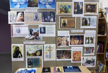 Шляхамі святой Еуфрасінні