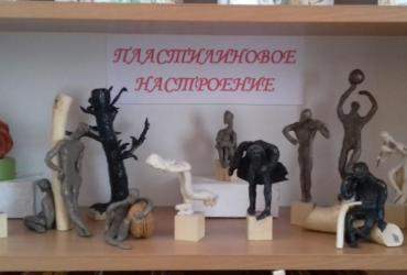 Выставка творческих работ «Пластилиновое настроение»
