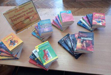 "Акция ""Подари библиотеке книгу"""