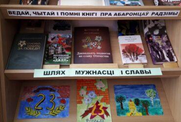 Выставка ко Дню защитника Отечества