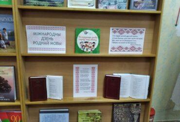 Выстава да Дня роднай мовы ў Верцялішкаўскай СБ