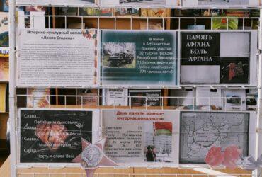 Информационный стенд  ко Дню памяти воинов-интернационалистов  «Память Афгана-боль Афгана»