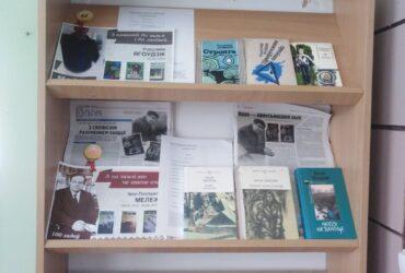 """Выставка """"Писатели – юбиляры 2021 года"""""""