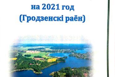 Краязнаўчы каляндар на 2021 год