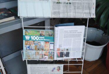 Выставка ко Дню науки в Сопоцкинской СБ