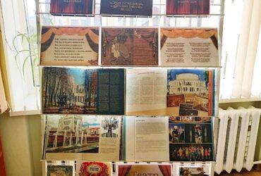Книжная выставка к Международному дню театра в Квасовской СБ