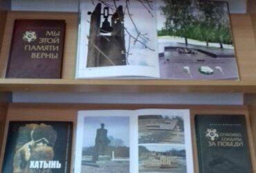 Книжная выставка «И в памяти, и в книге – навсегда»