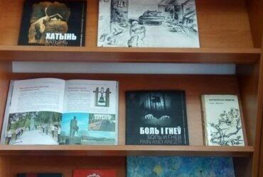 Выставка «Хатынь – наша памяць i боль»