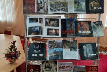 """Выставка """"Хатынь – святыня национальной памяти """""""