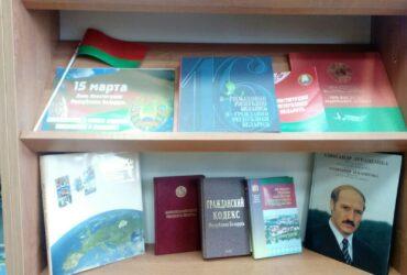 """Кніжная паліца """"Конституция – гарант свободы гражданина и человека"""""""