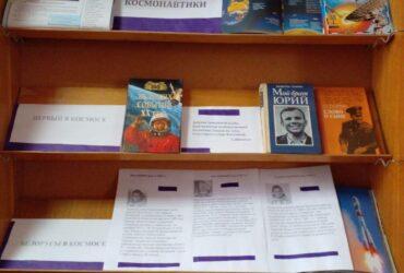 Книжная выставка «12 апреля-День космонавтики» в Житомлянской СБ