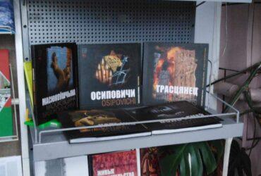 Выставка «11 апреля – Международный день освобождения узников фашистских концлагерей» в Сопоцкинской ГПБ