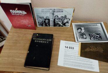 Выставка-реквием «Нельзя забыть» в Скидельской ГБ