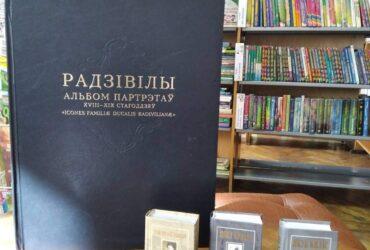 Экскурсия «Путешествие по книжному морю» в Вертелишковской СБ