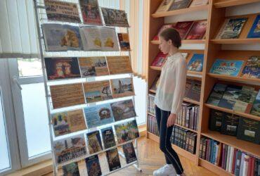 Выстава-напамін «Чернобыль в памяти и книгах»