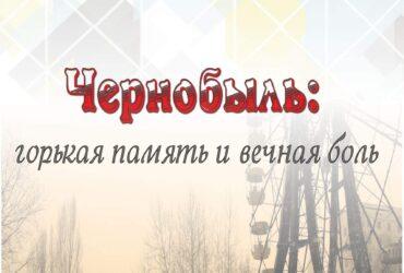 Чернобыль: горькая память и вечная боль