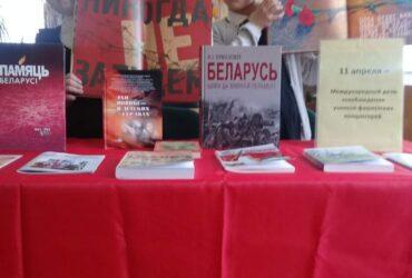 Тематическая выставка к Международному дню освобождения узников фашистских концлагерей в Поречской СБ