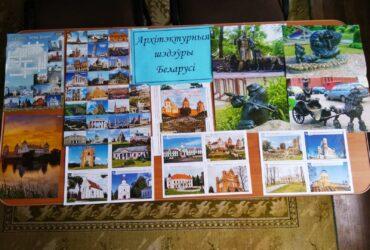 Тэматычная выстава «Архитектурные шедевры Беларуси»