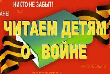 Акцыя ў Свіслацкай СБ  «Читаем детям о войне» да Дня Перамогі 9 мая