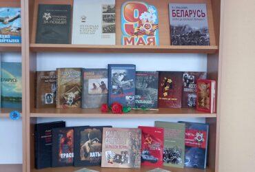 Кніжная выстава у Квасоўскай СБ  «Страшная память, нельзя забыть»