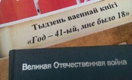 Тыдзень ваеннай кнiгi «Год 41-ый. Мне было 18» прайшоў у Путрышкаўскай СБ 17.06.2021