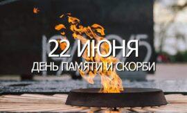 Мітынг «День памяти и скорби» правядзе Скідзельская ГБ СЧ 22.06.2021