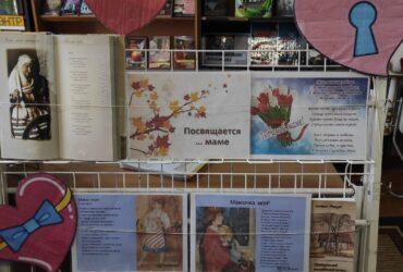 Кніжна-ілюстрацыйная выстава «Маме посвящается…» прайшла ў Свіслацкай СБ 14.10.2021